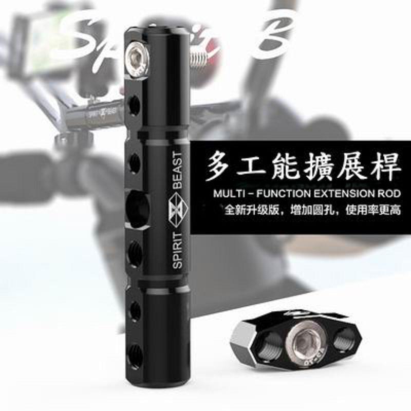 【L2擴展支架套裝-T6鋁合金-直徑2.2*長12cm-1款/組】摩托電動車擴展支架鏡座架改裝橫杆-527026