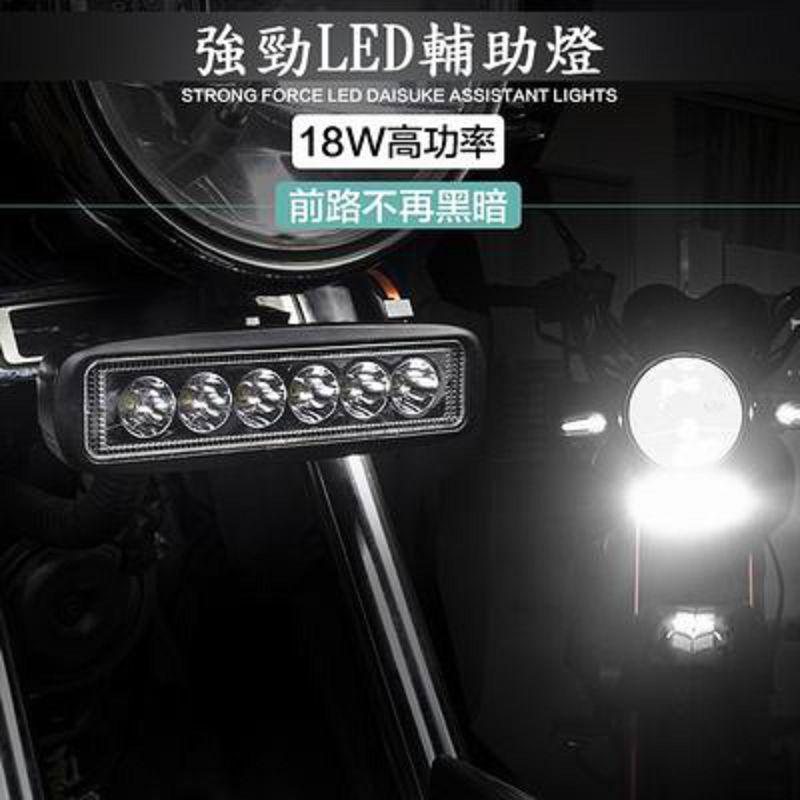 ~防水外置輔助大燈~多款~1款  組~摩托車電動踏板車高亮霧燈射燈改裝 ~527026