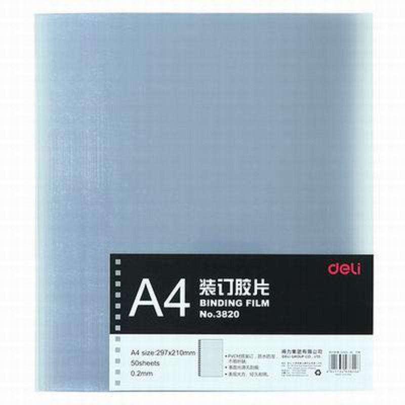 【A4透明PVC裝訂膠片-3820-29.7*21cm-50張/包-1包/組】厚0.2mm裝訂封面保護檔資料-586003