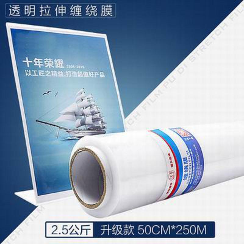 【PE透明纏繞膜-升級裝-寬50cm*250米/卷-2.5kg-1卷/組】自粘包裝打包拉伸膜工業保鮮膜-586016