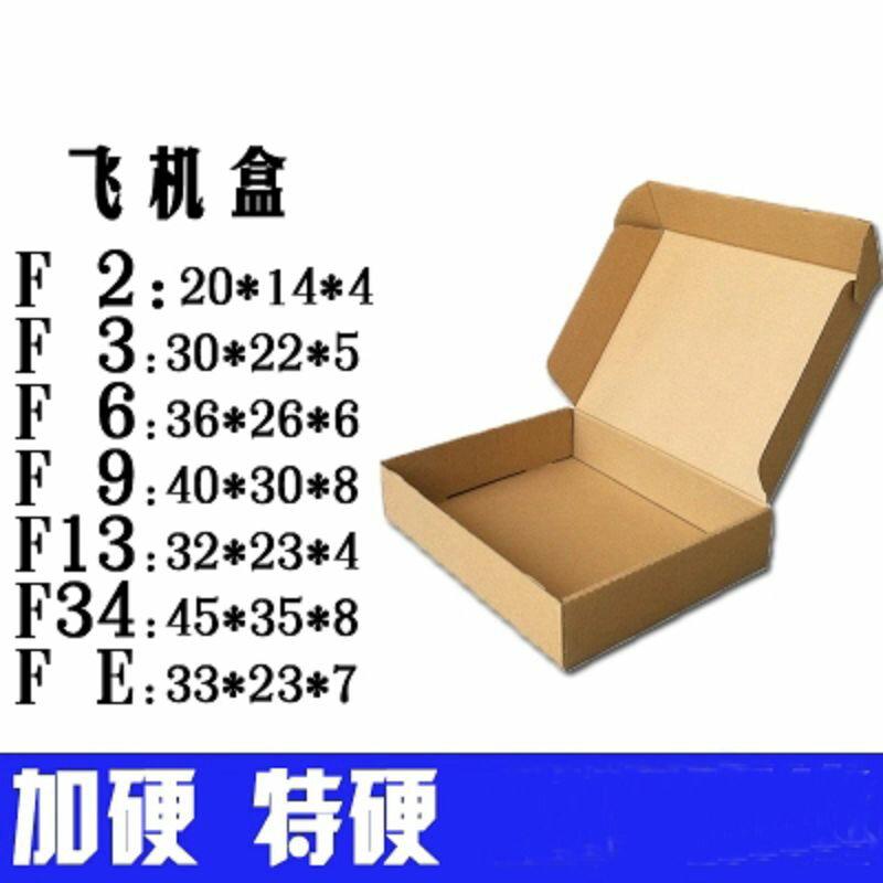 【三層加硬飛機盒-F13-32*23*4cm-30個/組】包裝小盒子箱子郵政快遞紙箱批發(可訂做)-586019
