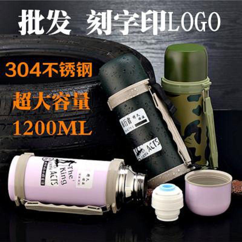 【保溫壺杯-304不銹鋼-1200ML-1個/組】大容量超長保溫旅行戶外車載保溫壺杯刻字印LOGO-727006