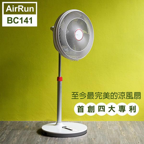【AirRun 14吋DC直流3D循環節能電扇 (BC141)】-5821001