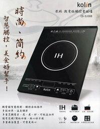 【KOLIN歌林微電腦觸控電磁爐-CS-SJ008-1個/組】TARDIX 鈦迪思 台灣製造品質保證-727002
