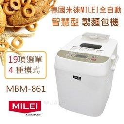 【德國米徠MILEI製麵包機-MBM-861-1個/組】TARDIX 鈦迪思 全自動智慧型製麵包機 全自動設定-727002
