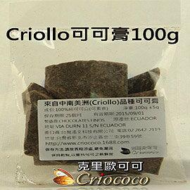 【可可膏-100%純厄瓜多爾進口純黑巧克力-100g/包-6包/組】無糖無添加可可液塊DIY巧克力濃醇香美味必備養生食品-8020001