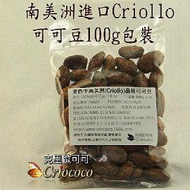 ~可可豆~ 南美洲可可豆~100g 包~6包 組~烘烤可直接吃 Criollo 純原生可可