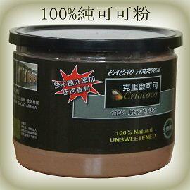 ~可可粉~100^%純 南美洲~226g 包~3包 組~鹼化巧克力粉健康的養生沖泡飲品烘焙