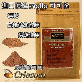 ~可可粉~100%純 南美洲~500g 包~2包 組~鹼化熱巧克力粉冷 沖泡飲用 烘焙麵包