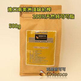 ~可可脂~ 南美洲~500g 包~2包 組~天然100%純 初榨可可白脫食用級白巧克力製作