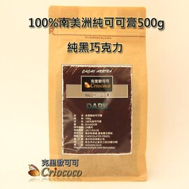 ~可可膏~100^% 黑巧克力 天然純可可液塊~500g 包~2包 組~苦無添加製作苦甜巧