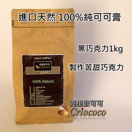 ~可可膏~100%純 天然無添加黑巧克力液塊~1kg 包~1包 組~ coco製作巧克力美