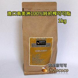~可可脂~100%純 天然~1kg 包~1包 組~ 初榨食用級 南美洲 純可可白脫製作白巧
