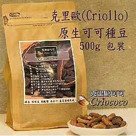 ~可可生豆~南美洲 可可原生豆~500g 包~2包 組~  自然發酵 烘烤直接吃養身健康的