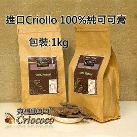 ~100%純可可膏~ 天然無添加黑巧克力液塊~1kg  包~2包  組~ coco製作巧克