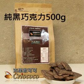 【100%?黑巧克力-進口天然純可可膏-500g/包-2包/組】苦無添加製作苦甜巧克力烘焙甜點必備巧克力-8020001