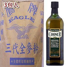 【【組合商品】全麥粉3kg(3包)+橄欖油(1L)-1套/組】洽發三代全麥粉3kg(3包)/山富(Coosur)《第一道冷壓》特級橄欖油-8020002
