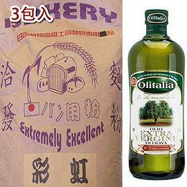【【組合商品】麵粉彩虹3kg(3包)+橄欖油(1L)-1套/組】洽發日本規格麵粉彩虹/奧利塔《第一道冷壓》特級橄欖油-8020002