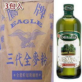 【【組合商品】全麥粉3kg(3包)+橄欖油(1L)-1套/組】洽發三代全麥粉3kg(3包)/奧利塔《第一道冷壓》特級橄欖油(1L)-8020002
