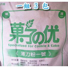 ~薄力粉一號~用於精緻蛋糕~1kg  包~6包  組~ 子 优 薄力粉一號 用於精緻蛋糕、