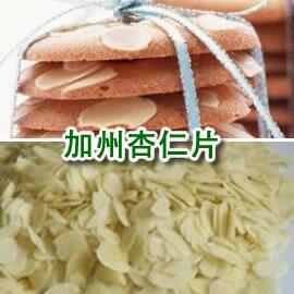 ~純杏仁片~300g 包~3包 組~美國 生的杏仁薄片 用於烘焙麵包  蛋糕  餅乾 特別