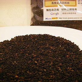 ~生黑芝麻粒~150g  包~10包  組~生黑芝麻粒 150g 含鈣量很高的堅果 可烘烤