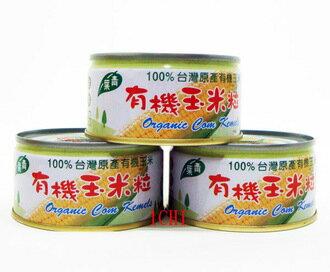 【有機玉米粒-120g/罐-9罐/組】青葉有機玉米粒120g*3罐/組-8020003