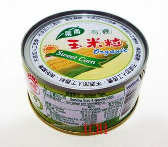 【有機玉米粒-120g/罐-10罐/組】青葉有機玉米粒120g-8020003
