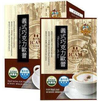 【巧克力歐蕾-30g*8包/盒-2盒/組】義式巧克力歐蕾30g*8包-8020003