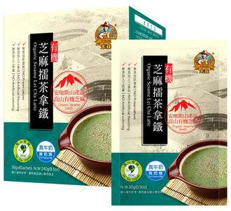 【芝麻擂茶拿鐵-30g*8/盒-2盒/組】有機芝麻擂茶拿鐵30g*8-8020003