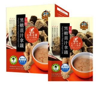 【有機黑糖薑汁拿鐵-240g/盒-2盒/組】有機黑糖薑汁拿鐵30g*8茶包-8020003