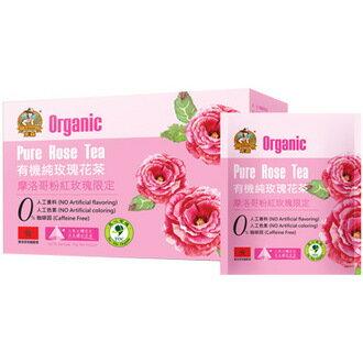 【有機純玫瑰花茶-15g/盒-2盒/組】有機純玫瑰花茶15g-8020003