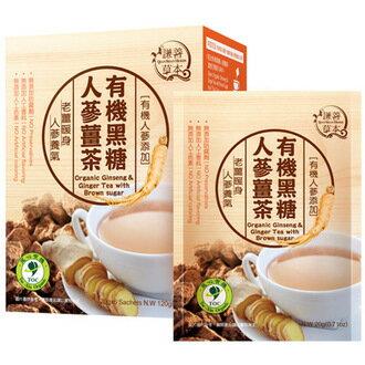 【有機黑糖人蔘薑茶-120g/盒-4盒/組】有機黑糖人蔘薑茶20g*6小包-8020003