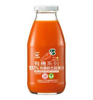【有機綜合蔬果汁-295ml/瓶-8瓶/組】可美特有機綜合蔬果汁295ml-8020003