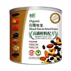 【有機堅果-高纖輕暢配方-220g/罐-2罐/組】有機堅果 高纖輕暢配方220g-8020003