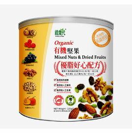 【有機堅果-優脂好心配方-220g/罐-2罐/組】有機堅果 優脂好心配方220g-8020003