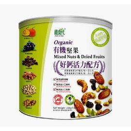 【有機堅果-好鈣活力配方-220g/罐-2罐/組】有機堅果-好鈣活力配方220g-8020003
