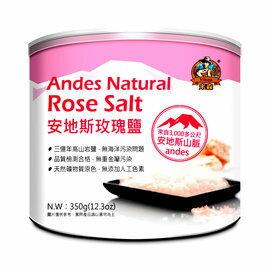 【安地斯玫瑰鹽-350g/罐-3罐/組】安地斯玫瑰鹽350g-8020003