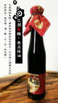 【青田壺底蔭油-420g/瓶-2瓶/組】青田壺底蔭油420g-8020003