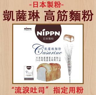 【麵粉-1000g/包-3包/組】日本凱薩琳高筋麵粉 (流淚吐司指定用粉) (每包約1000g) -8020004