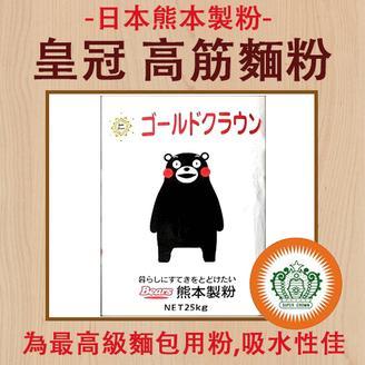 【高筋麵粉-約1800g/包-2包/組】日本熊本製粉皇冠高筋麵粉 (每包約1800g)-8020004