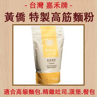 【高筋麵粉-約1000g/包-5包/組】嘉禾牌 黃僑特製高筋麵粉 (每包約1000g) -8020004