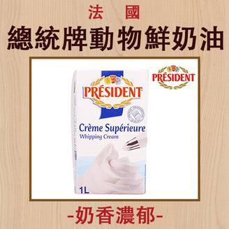 【總統牌動物性鮮奶油-1000ml/包-2包/組】法國總統牌動物性鮮奶油 (原裝1000ml) -8020004
