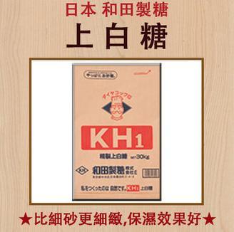 【特選上白糖-1000g/包-4包/組】日本特選上白糖 (每包1000g)-8020004