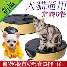 自動餵食器自動寵物餵食器寵物6餐狗貓定時餵食器 PF-18