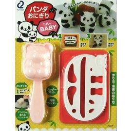 【飯團模-熊貓仔仔】熊貓仔仔飯團模具 壽司工具套裝創意卡通廚房便當DIY(模具+刻板+墊子)-8001001