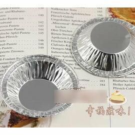 【蛋撻錫紙杯-鋁箔-一次性-中號-6包/組】做蛋糕烤箱烘焙工具 (上徑7下徑3.5高1.5cm,厚0.05mm) 50個/包,6包/組-8001002