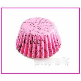 【紙杯托-油紙-小號粉色字母-2.5*2-10包/組】油紙托 紙杯 一次性 巧克力蛋糕托(直徑上口3底徑2.5*高2cm)10包/組(可混選)-8001006