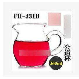 【公道杯-雅尚茶海-FH-331B-玻璃-360ml-3個/組】耐熱玻璃茶具-7501009