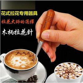 ~木柄不銹鋼花式咖啡拉花針^(不含底座^)~直徑15^~長105mm~1支 組~不銹鋼與原